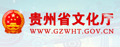 Guizhou Provincial Department of culture